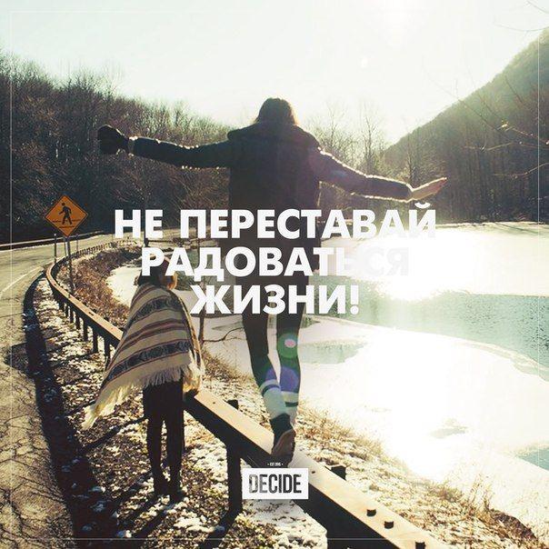 #decide #motivation #awesome #inspiration #image #life #примирешение #цитаты