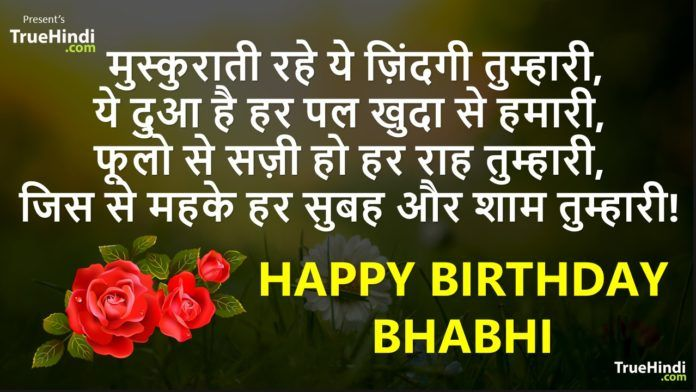 20 Amazing Happy Birthday Wishes For Bhabhi 2018 Happy Birthday Love Quotes Happy Birthday Quotes For Friends Happy Birthday Sis