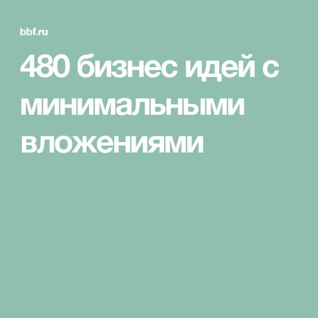 480 бизнес идей с минимальными вложениями
