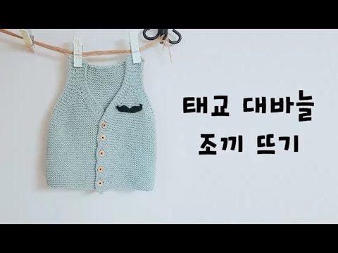 대바늘 태교 조끼뜨기 - YouTube