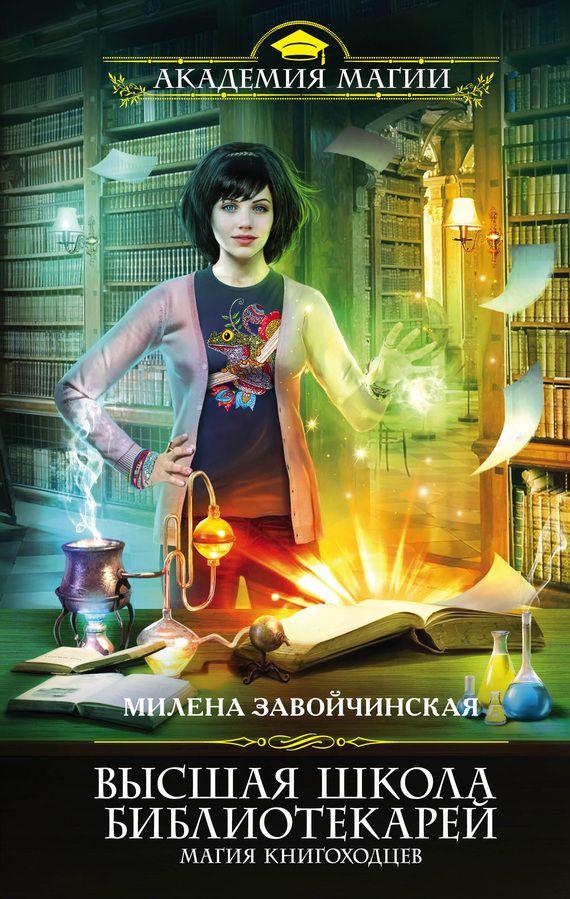 Высшая Школа Библиотекарей. Магия книгоходцев #чтение, #детскиекниги, #любовныйроман, #юмор, #компьютеры