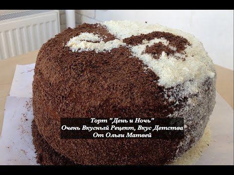 Торт День и Ночь, Очень Вкусно (Семейный Рецепт) Day and Night Cake Recipe…