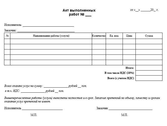 Картинки по запросу акт выполненных работ АКТ ВЫПОЛНЕННЫХ РАБОТ - expense reimbursement form