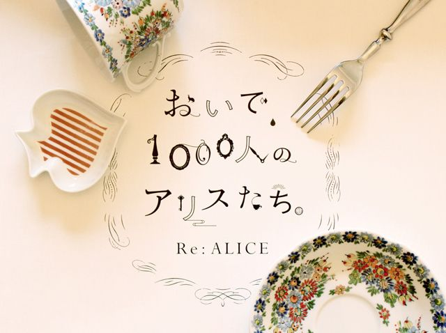 Re:ALICEチケットご予約フォーム