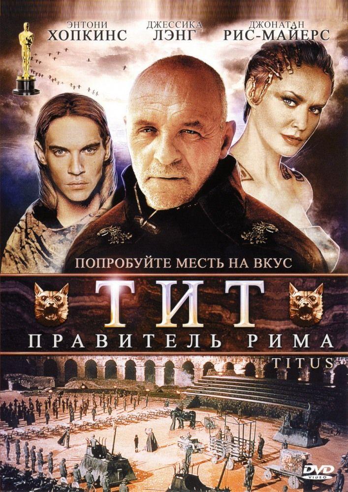 Тит – правитель Рима (Titus)