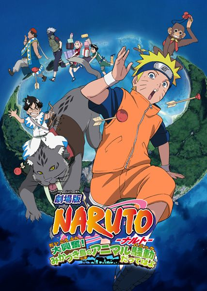 Naruto Movie 3 Guardians of the Crescent Moon Kingdom film desene online