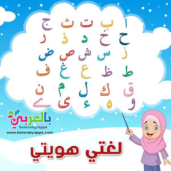 أهمية تعليم اللغة العربية الفصحى للأطفال لغتي هويتي Kindergarten Math Activities Happy Kids Math Activities