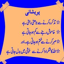 beautiful urdu quotes google search urdu quotes