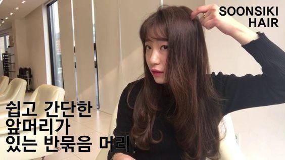 SOONSIKI HAIR | 쉽고 간단한 앞머리가 있는 반묶음 머리