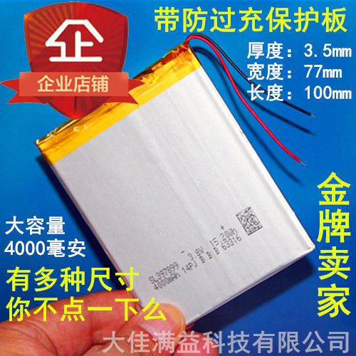 >> Click to Buy << N707 seven rainbow E708 tablet 3G OZing N717S universal large capacity 3.7V lithium battery Pro Rechargeable Li-ion Cell #Affiliate