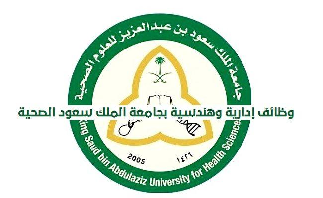 Pin By Khalejy Com خليجي كوم On وظائف السعودية In 2021 Scien University