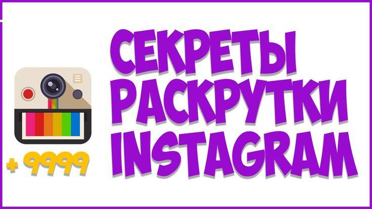 Продвижение в инстаграм 2016, instagram раскрутка обучение, фишки, лайфх...