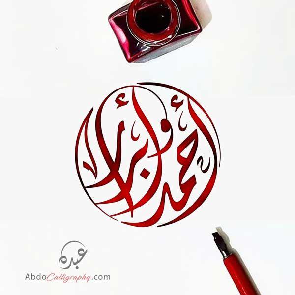 تصميم شعار اسم أحمد أبرار الخط العربي الديواني Calligraphy Cards