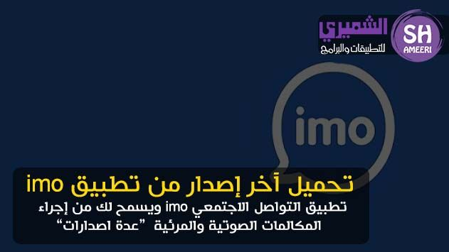 موقع الذكي للبرامج والتطبيقات تحميل برامج 2020 تحميل برنامج ايمو Imo Messenger آخر إصدار Imo Messenger Imo App