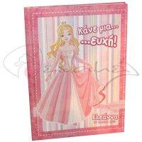 Βιβλίο Ευχών Βάπτισης - Πριγκίπισσα. Βιβλίο Ευχών Βάπτισης για κοριτσάκι σε ροζ χρώμα με εξώφυλλο πριγκίπισσα.  #vivlio_euxon #vivlio_euxon_prigkipisa #prigkipisa