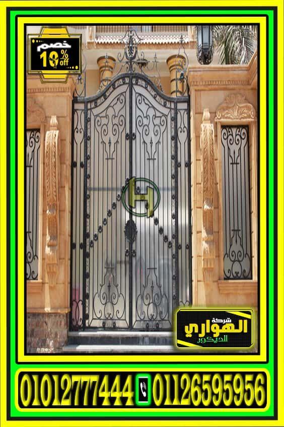 واجهات منازل 2021 واجهات منازل مصرية سعر متر الحجر الهاشمي 2021 In 2021
