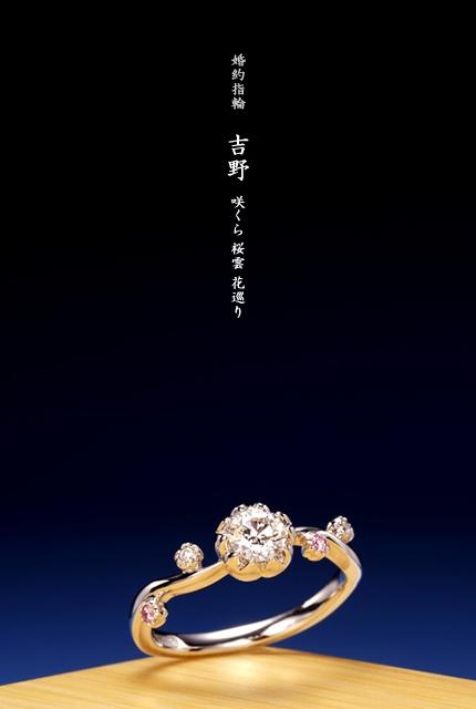 婚約指輪:『吉野』…咲くら 桜雲 花巡り    ダイヤモンドを包む5本の爪を桜の花びらで表現   した婚約指輪(エンゲージリング)作品です。   古来より桜の花は、吉祥文様と尊ばれ、日本の   花=桜と考えられます。これからのおふたりの生   活を桜の花に喩えた作品です     デザイナー・職人共に、桜の花びらの形を追求し   た作品です。デザイン画から製作まで3年程を要   した苦心作でもあります