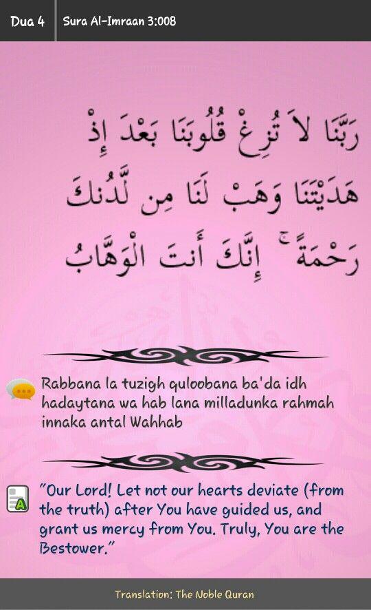 Dua|Supplication