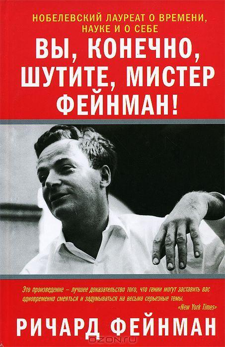 """Книжный клуб shoo.by: """"Вы, конечно, шутите, мистер Фейнман"""" Ричард Фейнман"""