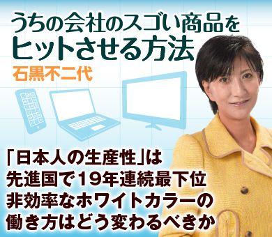 「日本人の生産性」は先進国で19年連続最下位 非効率なホワイトカラーの働き方はどう変わるべきか20140606