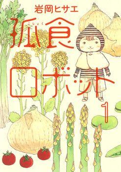 Hisae Iwaoka's Koshoku Robot Manga Gets Live-Action Show