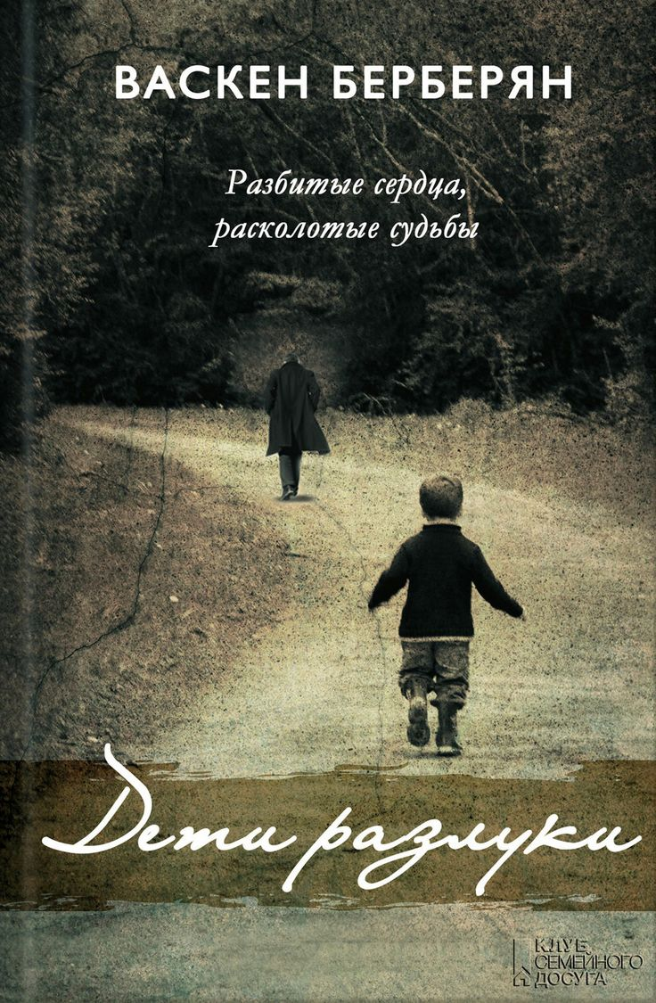 1937год, Греция. Всемье армянских беженцев родились близнецы. Родители мечтали, чтоих дети будут счастливы… Нонужда заставила отца пойти наотчаянный шаг: продать одного изсыновей внадежде спасти другого отсмерти… Спус…