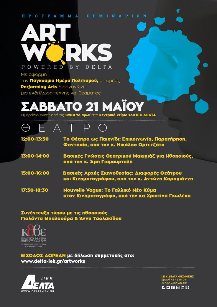 Art Works - Θέατρο!