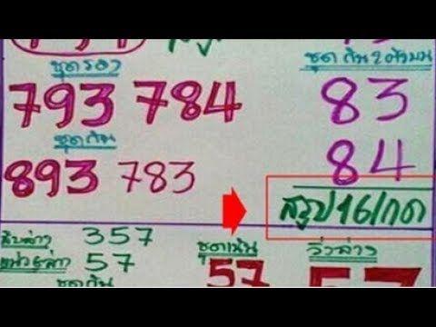 Thai lottery tips 16/7/60, Part 228 - http://LIFEWAYSVILLAGE.COM/lottery-lotto/thai-lottery-tips-16760-part-228/