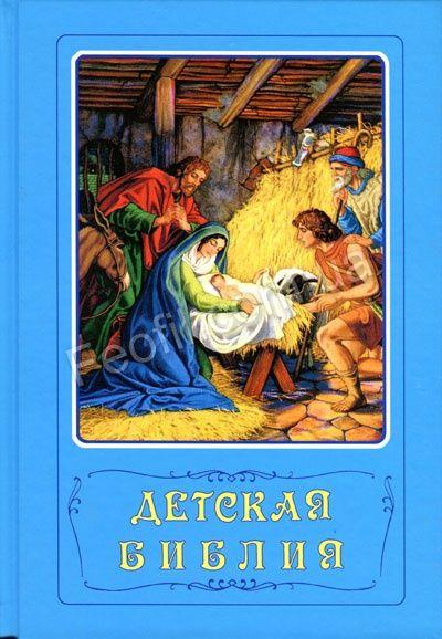 Детская Библия (синяя иллюстрированная) купить