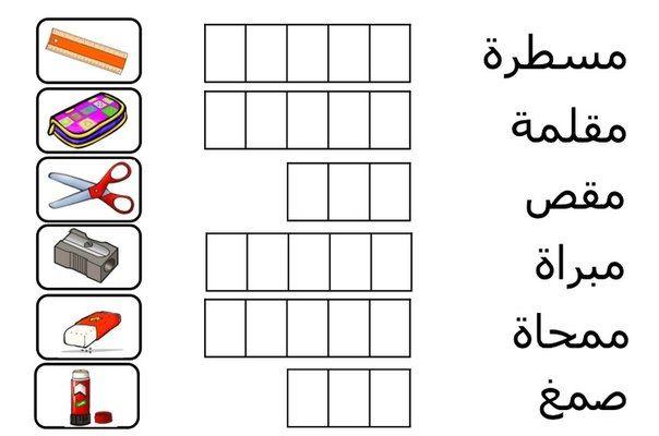 Arabskij Yazyk Dlya Detej Teaching Homeschool Word Search Puzzle