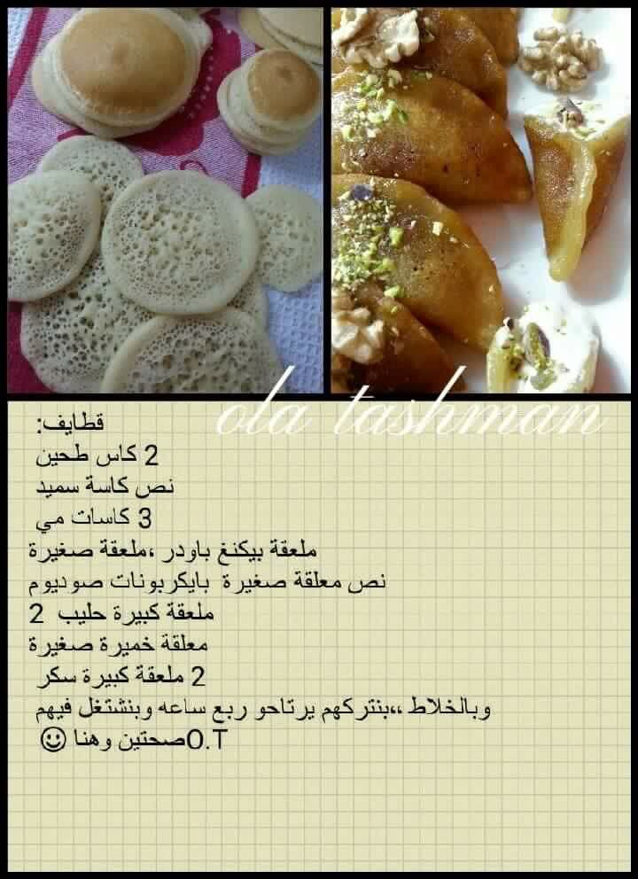 Pin By Sun Set Lover On وصفات Cooking Recipes Desserts