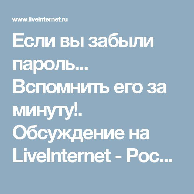 Если вы забыли пароль... Вспомнить его за минуту!. Обсуждение на LiveInternet - Российский Сервис Онлайн-Дневников