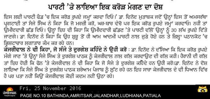 Allegation On AAP #punjab #aap #aamaadmiparty #delhi #arvindkejriwal #volunteers