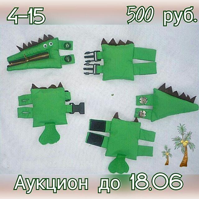 Игрушка-застёжка Крокодил. С ней ребенок научится открывать и закрывать липучки, застежки-молнии, кнопки, пуговицы и петли. Все эти развивающие элементы окажут положительное влияние на сенсорику вашего малыша – его зрительное и тактильное восприятие, сделают детские пальчики ловкими и умелыми. ✅Стартовая цена 500 руб.✅ Шаг - 50 руб.❗Аукцион продлится до 22:00(мск) 18.06❗ Пересылка за счет покупателя по тарифам почты. ================ Все средства пойдут в помощь…