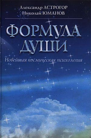 Формула души. Новейшая космическая психология - Астрогор А.А.
