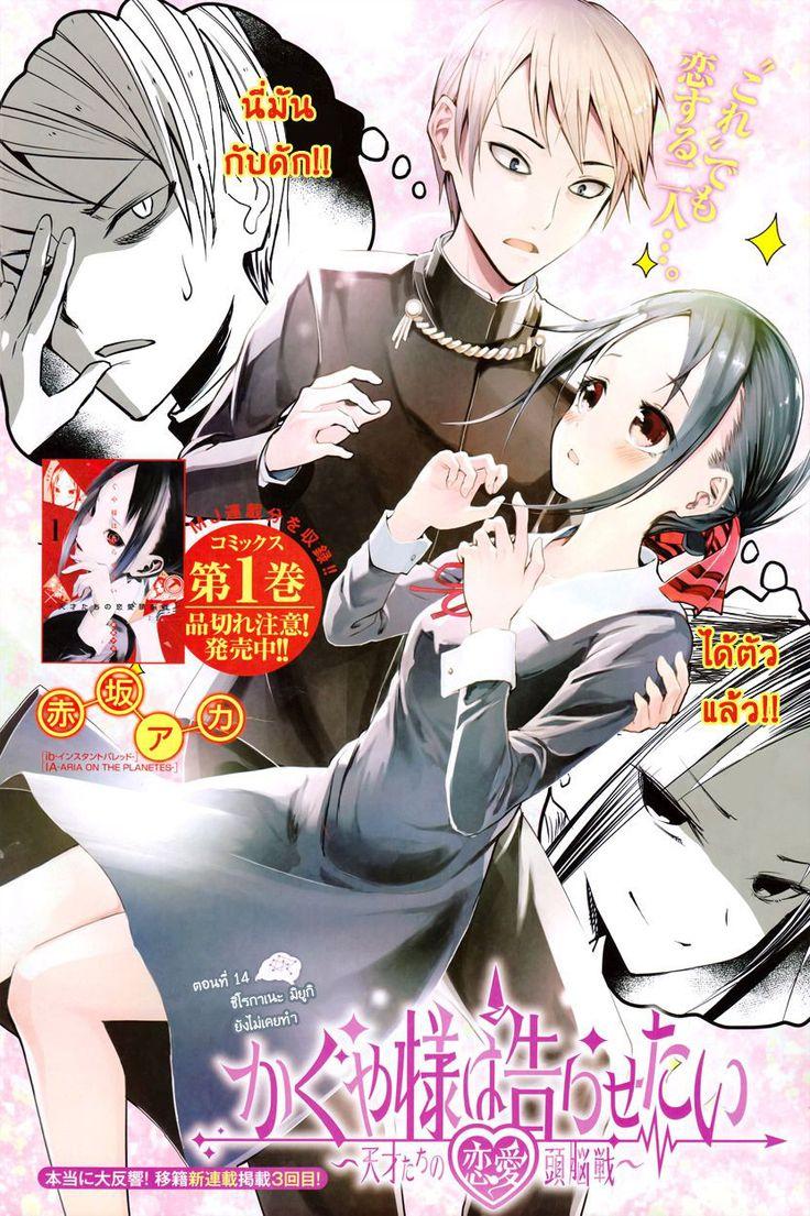 อ่านการ์ตูน Kaguyasama wa Kokurasetai 14 Kaguyasama wa