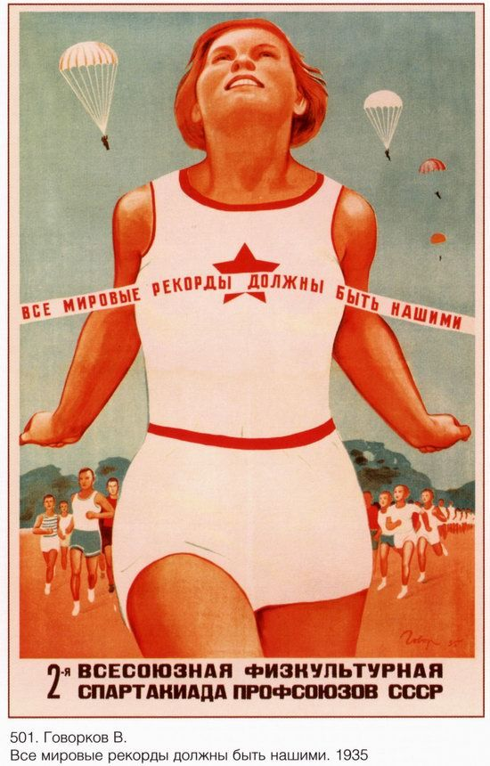 All world records should be ours.  The 2-nd All-Union Sports and Athletics Games of the Trade Unions of the USSR. (1935)