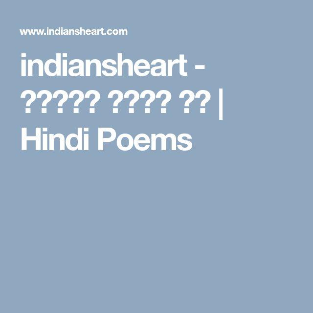 indiansheart - ज़िंदा रहने दो   Hindi Poems