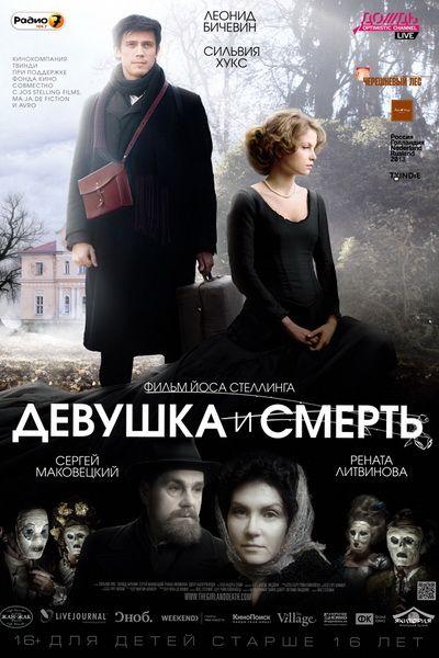 Девушка и смерть (2012)  2ч