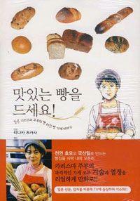이 책 보고, 가정용 제빵기를 샀다. 나도 집에서 빵 만들어 먹는다.