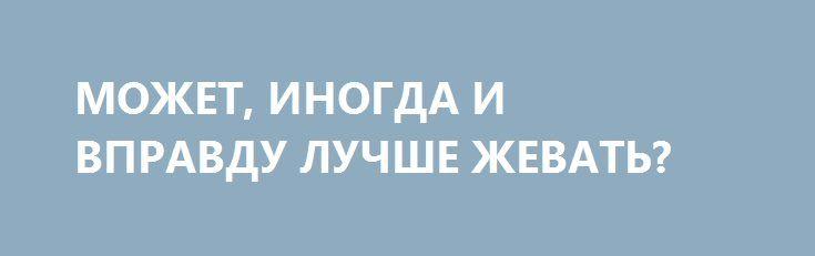 МОЖЕТ, ИНОГДА И ВПРАВДУ ЛУЧШЕ ЖЕВАТЬ? http://rusdozor.ru/2017/06/21/mozhet-inogda-i-vpravdu-luchshe-zhevat/  Украина призвала США обложить санкциями «Северный поток-2»  Если совсем честно, то я иногда реально с трудом понимаю, чем эти светлые люди иной раз конкретно думают. Вот, к примеру, Коболев Андрей Владимирович — человек молодой, современный, энергичный, всего-то 1978 года ...