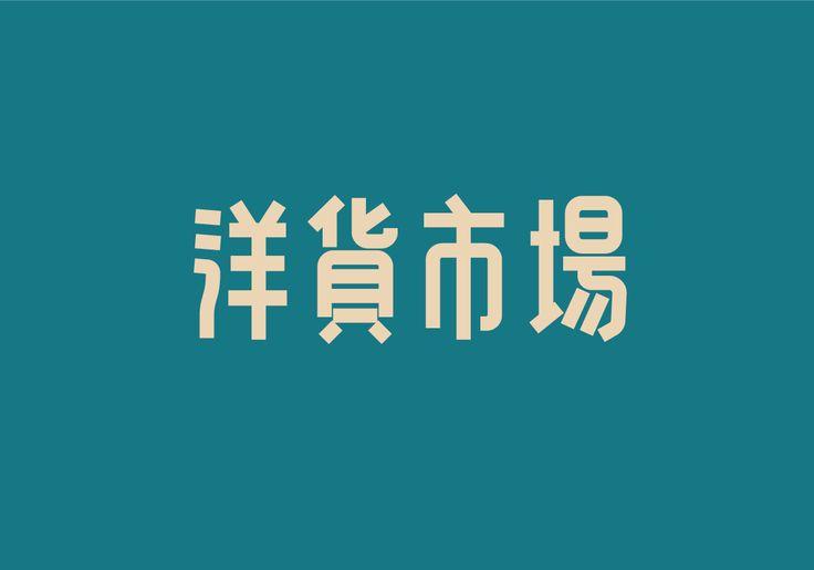 原创民国风字体设计-古田路9号
