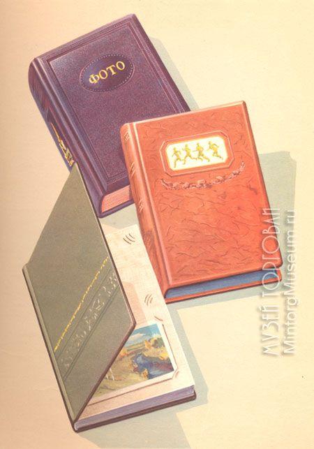 1957. Каталог школьно-письменных принадлежностей