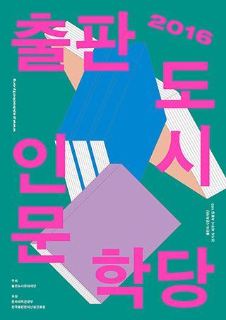 inmun-3to5-01-poster