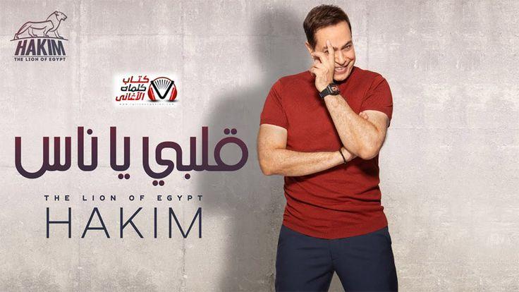 كلمات اغنية قلبي يا ناس حكيم Fictional Characters Egypt Character