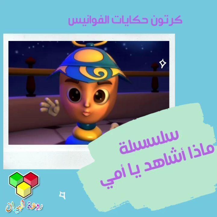 Raw3t Elbayan قصة جديدة وكرتون مفيد هادف للاطفال مشاهدة ممتعة كرتون عربي كرتون اسلامي اعلام هادف In 2021 Family Guy Character Fictional Characters