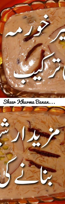 Sheer Khurma Banane Ka Tarika Sheer Khurma Recipe Pakistani In Urdu   Desserts Recipes... Tags: sheer khurma banane ka tarika, sheer khurma recipe pakistani in urdu, sheer khurma banane ki recipe, sheer khurma sweet recipe, sheer khurma by shireen anwar, sheer khurma food fusion, sheer khurma cook with faiza, sheer khurma recipe in urdu youtube, how to prepare sheer khurma, how to prepare sheer khurma