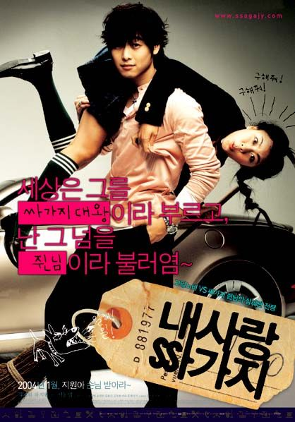 100 Days with Mr Arrogant.  - I never understood the ending of this movie, but still kind of funny. Young Ha Ji Won.