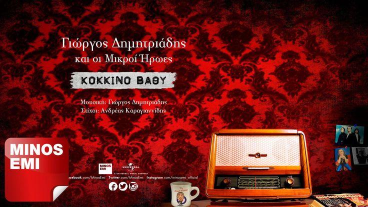 Κόκκινο Βαθύ - Γιώργος Δημητριάδης & Οι Μικροί Ήρωες