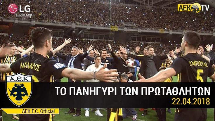 AEK F.C. - Οι πανηγυρισμοί των πρωταθλητών μετά τον αγώνα με τον Λεβαδειακό